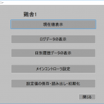 鶏舎管理システム PCソフト メニュー
