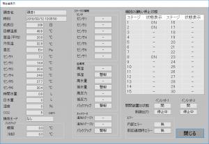 鶏舎管理システム PCソフト 現在値表示